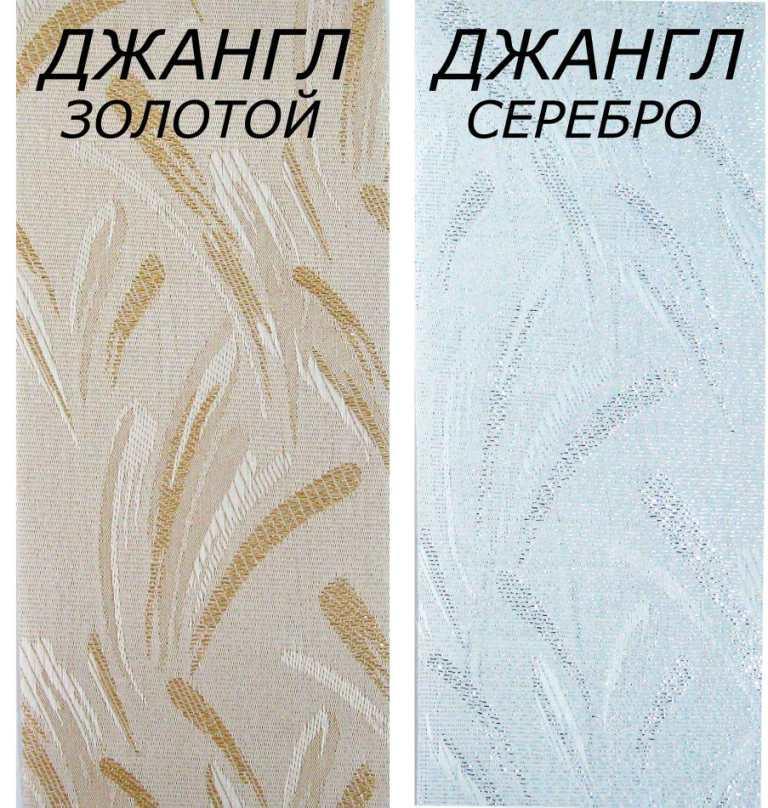 Каталог тканей для жалюзи Фото тканей жалюзи, фактура, рисунок. Жалюзи вертикальные на заказ. Образцы. Цвета, фото. Лайн. Венеци